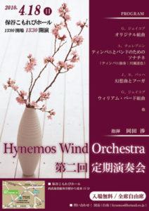 Hynemos Wind Orchestra 第2回定期演奏会 チラシ表面