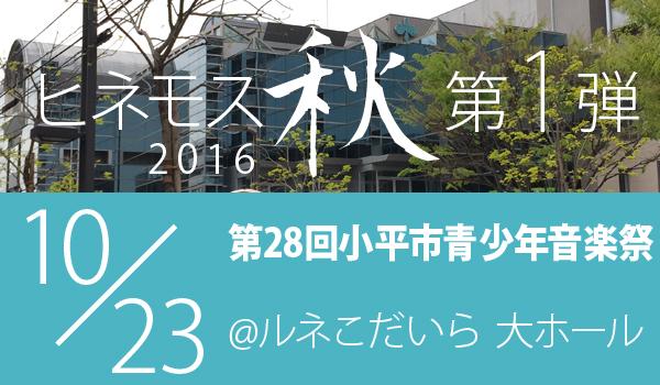 小平青少年音楽祭2016 ヒネモス