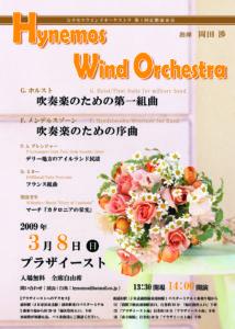 Hynemos Wind Orchestra 第1回定期演奏会 チラシ表面