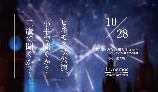 2017.10.28 大明まつりに出演