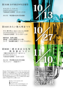 Hynemos Wind Orchestra 2019年秋本番合同フライヤー