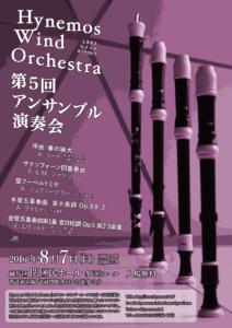 Hynemos Wind Orchestra 第5回アンサンブル演奏会 チラシ