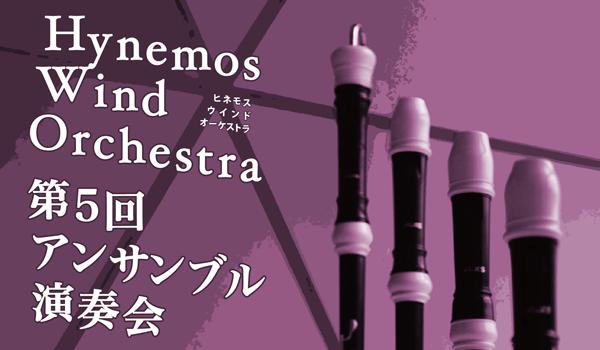Hynemos Wind Orchestra 第5回アンサンブル演奏会 チラシ抜粋