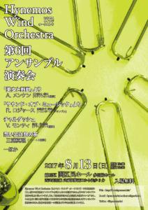 Hynemos Wind Orchestra 第6回アンサンブル演奏会 チラシ