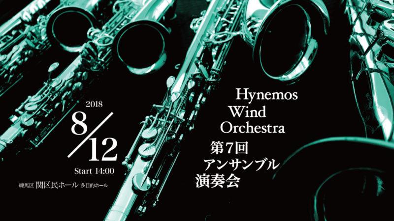 Hynemos Wind Orchestra 第7回アンサンブル Webフライヤー