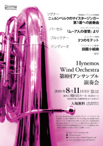 Hynemos Wind Orchestra 第8回アンサンブル演奏会 チラシ