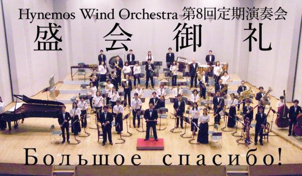 Hynemos Wind Orchestra 第8回定期演奏会 盛会御礼