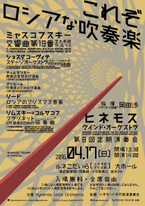 Hynemos Wind Orchestra 第8回定期演奏会 チラシ 第2正式版
