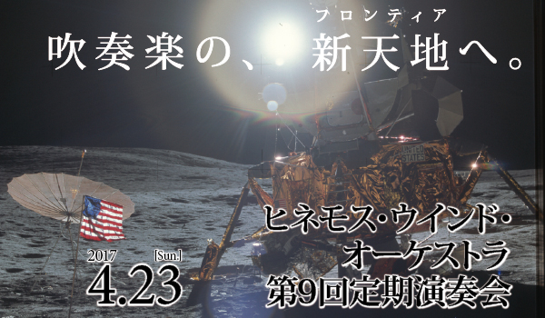 Hynemos Wind Orchestra 第9回定期演奏会 Webフライヤー