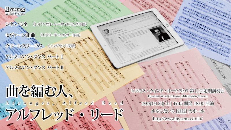 Hynemos Wind Orchestra 第11回定期演奏会 ウェブフライヤー