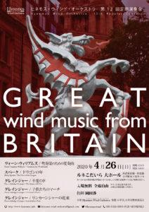 Hynemos Wind Orchestra 第12回定期演奏会 フライヤー第1版