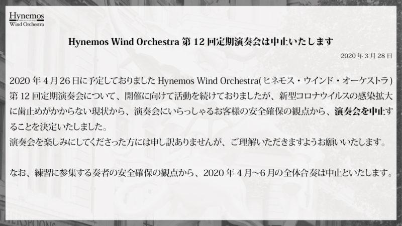 Hynemos Wind Orchestra 第12回演奏会 中止告知