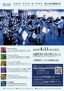 Hynemos Wind Orchestra 第13回定期演奏会 A4フライヤー