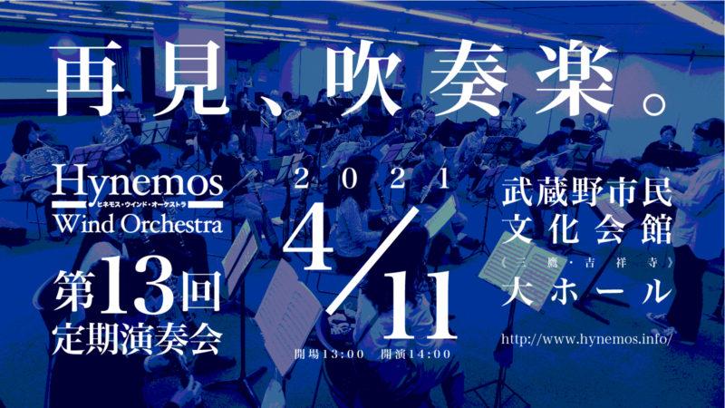 Hynemos Wind Orchestra 第13回定期演奏会 ウェブフライヤー《再見、吹奏楽。》