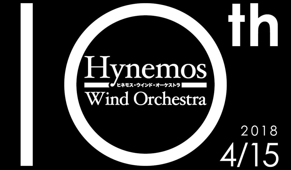 Hynemos Wind Orchestra 第10回定期演奏会 サイトトップティザー画像