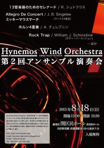 Hynemos Wind Orchestra 第2回アンサンブル演奏会 チラシ