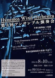 Hynemos Wind Orchestra 第3回アンサンブル演奏会