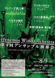 Hynemos Wind Orchestra 第4回アンサンブル演奏会